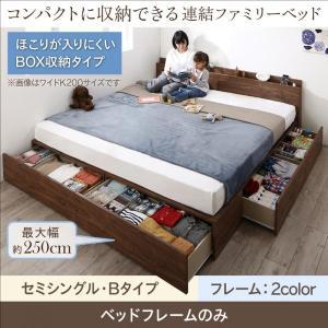 セミシングル 連結ファミリーベッド ベッドフレームのみ Bタイプ|alla-moda