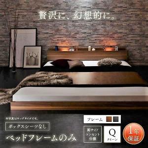 ベッドフレームのみ 大型フロアベッド ボックスシーツなし クイーン Q×1|alla-moda