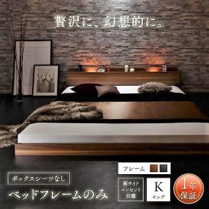 ベッドフレームのみ キングベッド 大型フロアベッド ボックスシーツなし キング K×1 alla-moda