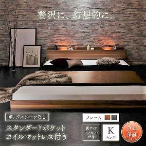 キングベッド 大型フロアベッド スタンダードポケットコイル ボックスシーツなし キング K×1 alla-moda