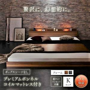 キングベッド 大型フロアベッド プレミアムボンネルコイル ボックスシーツなし キング K×1 alla-moda