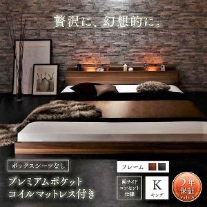 キングベッド 大型フロアベッド プレミアムポケットコイル ボックスシーツなし キング K×1 alla-moda
