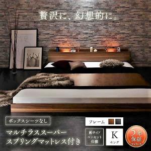 キングベッド 大型フロアベッド フランスベッド マルチラススーパースプリングマットレス付き ボックスシーツなし キング SS+S alla-moda