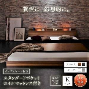キングベッド 大型フロアベッド スタンダードポケットコイル ボックスシーツ付き キング K×1 alla-moda