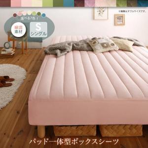 シングル 敷きパッド一体型ボックスシーツ パッド一体型ボックスシーツ 綿混素材 素材・色が選べる カバーリング|alla-moda