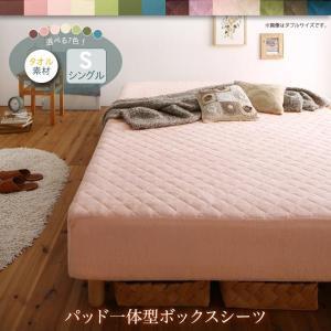 シングル 敷きパッド一体型ボックスシーツ パッド一体型ボックスシーツ タオル素材 素材・色が選べる カバーリン|alla-moda