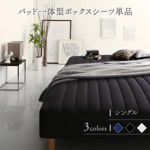 パッド一体型ボックスシーツ単品シングル レギュラー丈  マットレスベッド専用別売り品  の写真