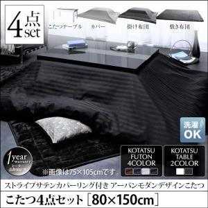 こたつ 4点セット(テーブル+掛 敷布団+布団カバー) 鏡面仕上 5尺 長方形 80×150 モダンデザイン おしゃれ|alla-moda