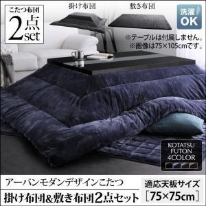 こたつ 掛布団 敷布団 2点セット 正方形 75×75 天板対応 モダンデザイン おしゃれ|alla-moda