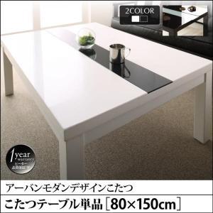 こたつテーブル単品 鏡面仕上 5尺 長方形 80×150 モダンデザイン おしゃれ|alla-moda