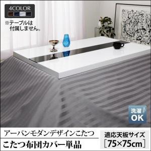 こたつ布団カバー単品 正方形 75×75 天板対応 モダンデザイン おしゃれ|alla-moda