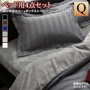 布団カバーセット ベッド用 クイーン4点セット 冬のホテルスタイル (ピローケースx 2 掛布団カバー, ボックスシーツ)|alla-moda