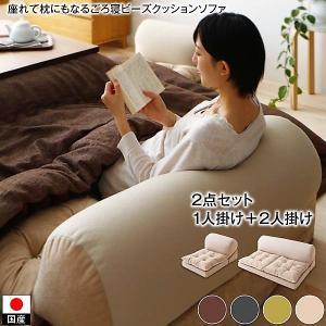 ビーズクッションチェア 2点セット 1人掛け+2人掛け ごろ寝|alla-moda