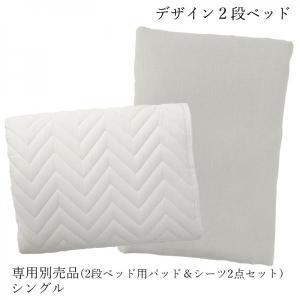 専用別売品(2段ベッド用パッド&シーツ2点セット) シングル
