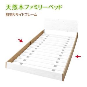 別売りサイドフレーム  家族が一緒に寝られる天然木ファミリーベッド用