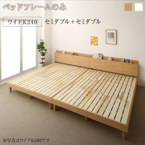 ベッドフレームのみ 連結ベッド 大型 子供 フロアベッド ワイドK240(SD×2) ツイン alla-moda