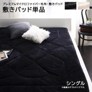 プレミアムマイクロファイバー毛布・敷パッド 敷きパッド シングル|alla-moda