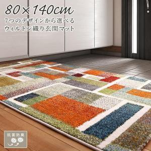 玄関マット  80×140cm 7つのデザインから選べる 抗菌防臭 ウィルトン織り|alla-moda