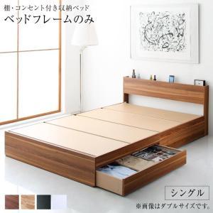 収納 ベッド ベットフレームのみ マットレス無し シングル 棚 コンセント付き 引き出し 2杯|alla-moda