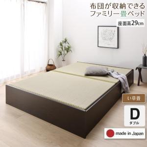 ベッド 畳 連結 ベットフレームのみ い草畳 ダブル 29cm お客様組立 日本製・布団収納|alla-moda