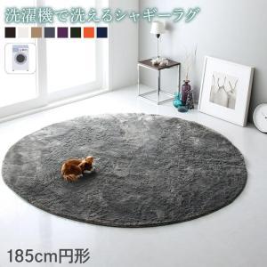 シャギーラグ 185cm円形 洗濯機で洗える|alla-moda