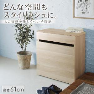 引出しベンチ収納 幅59cm 高さ61cm|alla-moda