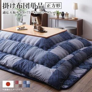 こたつ用掛け布団単品 正方形(75×75cm)天板対応 市松模様|alla-moda