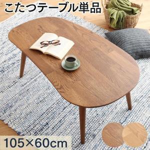 天然木無垢材ビーンズ型変形こたつ テーブル 楕円形 60×105|alla-moda