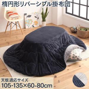 こたつ 用掛け布団 楕円形 60×105 天板対応|alla-moda