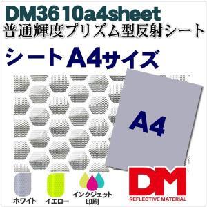 反射シート 軟質素材用 マイクロプリズム 普通輝度 dm3610A4サイズ|alla-moda