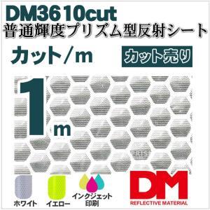 反射シート 軟質素材用 マイクロプリズム 普通輝度 dm3610カット1m 単位|alla-moda