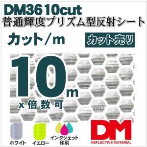 反射シート 軟質素材用 マイクロプリズム 普通輝度 dm3610カット10m 単位|alla-moda