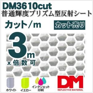 反射シート 軟質素材用 マイクロプリズム 普通輝度 dm3610カット3m 単位|alla-moda