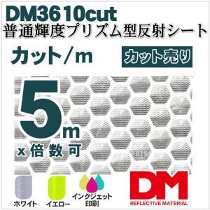 反射シート 軟質素材用 マイクロプリズム 普通輝度 dm3610カット5m 単位|alla-moda