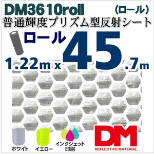 反射シート 軟質素材用 マイクロプリズム 普通輝度 dm3610ロール|alla-moda