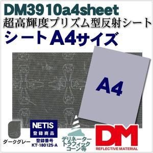反射シート 軟質素材用 自転車 マイクロプリズム 超高輝度 NETIS dm3910A4サイズ|alla-moda