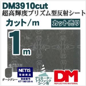 反射シート 軟質素材用 マイクロプリズム 超高輝度 NETIS dm3910カット1m 単位|alla-moda
