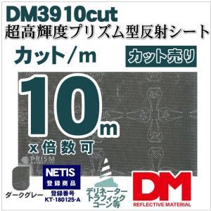 反射シート 軟質素材用 マイクロプリズム 超高輝度 NETIS dm3910カット10m 単位|alla-moda