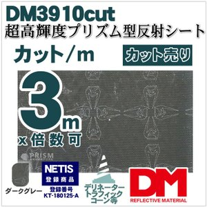 反射シート 軟質素材用 マイクロプリズム 超高輝度 NETIS dm3910カット3m 単位|alla-moda