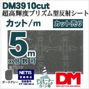 反射シート 軟質素材用 マイクロプリズム 超高輝度 NETIS dm3910カット5m 単位|alla-moda