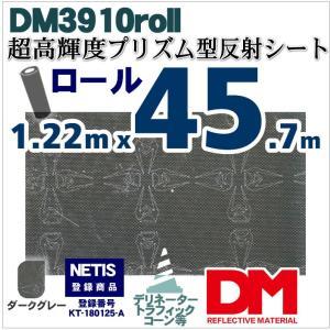 反射シート 軟質素材用 マイクロプリズム 超高輝度 NETIS dm3910ロール|alla-moda