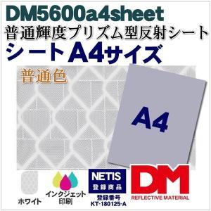 反射シート 反射材 屋外用 マイクロプリズム 普通輝度 NETIS dm5600A4サイズ|alla-moda