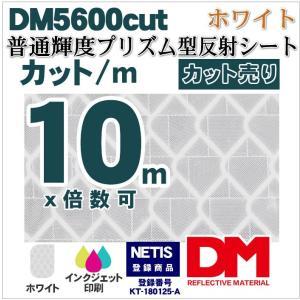 反射シート 屋外用 マイクロプリズム 普通輝度 NETIS dm5600カット10m 単位|alla-moda