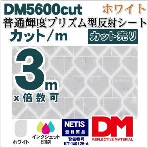 反射シート 屋外用 マイクロプリズム 普通輝度 NETIS dm5600カット3m 単位|alla-moda