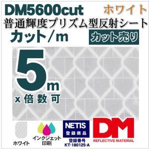 反射シート 屋外用 マイクロプリズム 普通輝度 NETIS dm5600カット5m 単位|alla-moda