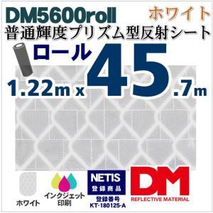 反射シート 反射材 屋外用 マイクロプリズム 普通輝度 NETIS dm5600ロール|alla-moda