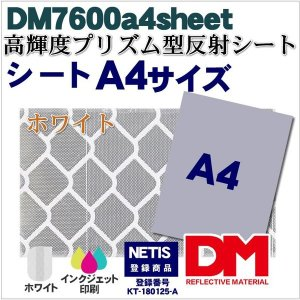 反射シート 反射材 道路 屋外用 マイクロプリズム 高輝度 NETIS dm7600A4サイズ|alla-moda