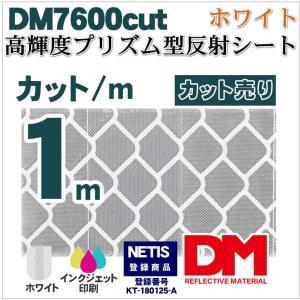 反射シート 反射材 道路 屋外用 マイクロプリズム 高輝度 NETIS dm7600カット1m 単位|alla-moda