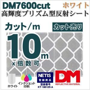 反射シート 反射材 道路 屋外用 マイクロプリズム 高輝度 NETIS dm7600カット10m 単位|alla-moda