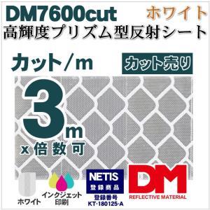 反射シート 反射材 道路 屋外用 マイクロプリズム 高輝度 NETIS dm7600カット3m 単位|alla-moda